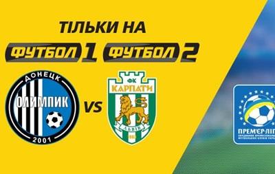 КДК ФФУ прийняв рішення про незіграний в грудні матч Олімпік - Карпати