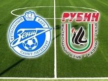 Российская Премьер-лига: Зенит уступает дома Рубину