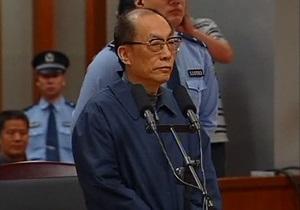 В Китае экс-министра приговорили к смертной казни