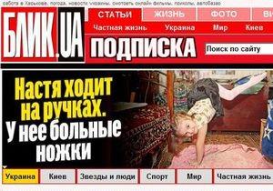 Газета Блик прекратила свой выход (обновлено)