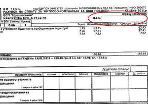 Киевляне получили новые платежки на оплату ЖКУ