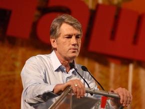 Съезд Нашей Украины принял решение о поддержке Ющенко на выборах