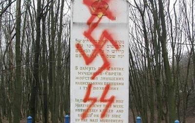 У Тернополі осквернили пам ятник жертвам Голокосту