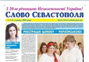 В Севастополе начала выходить новая украиноязычная газета