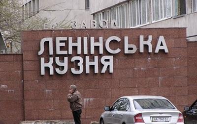 У Києві декомунізували завод Порошенка