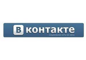 Социальная сеть ВКонтакте перестала работать