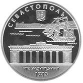 Нацбанк вводит юбилейную монету 225 років Севастополю