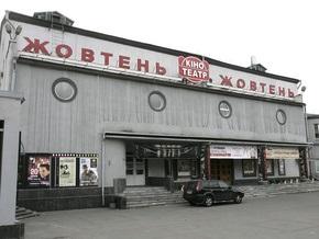 Кинотеатр Жовтень открыл для курящих Сладкую жизнь