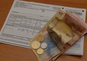 Украинцы задолжали за жилкомуслуги к концу 2011 года 11,8 млрд грн
