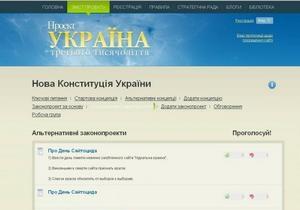 С сайта нового проекта Тимошенко удалили предложение признать ее преступницей
