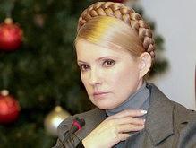 Тимошенко: Время безответственности в отношениях с Россией прошло