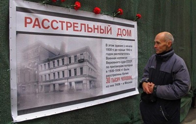У Москві відновлять  Розстрільний дім