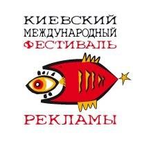 Киевский Международный Фестиваль Рекламы 26-28 мая 2011 в Одессе