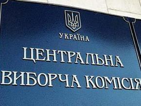 ЦИК завершил прием документов для регистрации кандидатов в Президенты