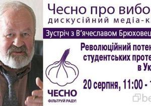 На Корреспондент.net началась онлайн-трансляция дискуссии с участием почетного президента Могилянки