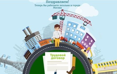 Влада Москви запустила для мігрантів квест з помилками