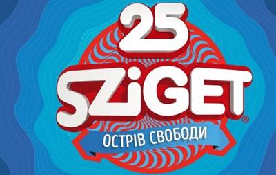 Концерт-отбор на фестиваль Sziget-2017