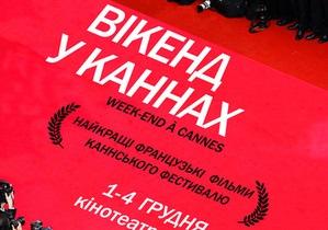 Сегодня в Киеве стартует кинофестиваль Уик-энд в Каннах