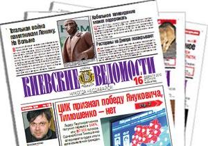 Газета Киевские ведомости возобновляет выход