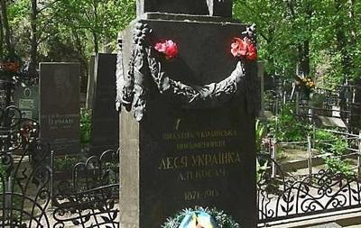 У Києві обікрали могилу Лесі Українки