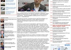 Батьківщина: Новость о Власенко и  сотрудниках СБУ в костюмах медведей  оказалась выдуманной