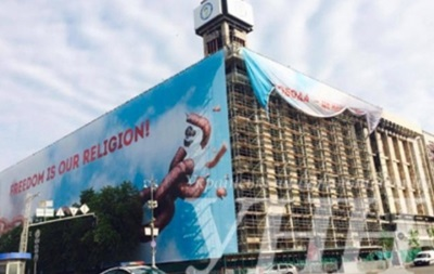 Євробачення: Будинок профспілок накрили великим панно