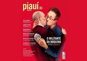 В Бразилии журнал вышел с целующимися Путиным и Сноуденом на обложке