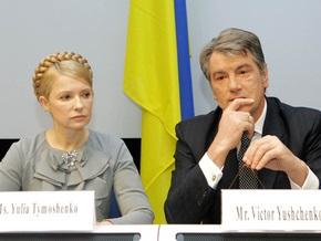 Ъ: Ющенко и Тимошенко отказались посещать саммит ЕНП