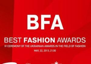 Сегодня в Киеве вручат Best Fashion Awards 2013