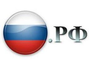 Регистрация доменов .рф станет доступна с 20 апреля 2010 года