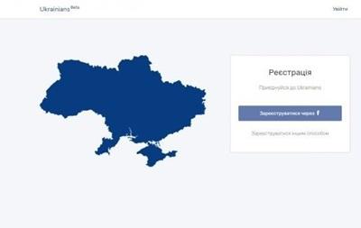 У соцмережі Ukrainians за тиждень зареєструвалося 100 тис. користувачів