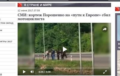 У Росії розповіли про ДТП з кортежем Порошенка