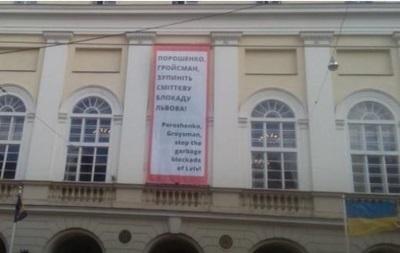 На Львівській ратуші вивісили банер зі звинуваченнями у  сміттєвій блокаді
