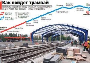 Завтра в Киеве откроют часть станций скоростного трамвая