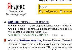 Рейтинг поисковых запросов Яндекса за май: Алеша и хоккей популярнее Януковича