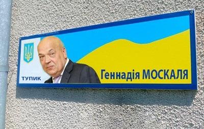 В Мукачево появился тупик Москаля