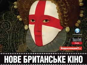 Сегодня в Украине стартует фестиваль Новое британское кино