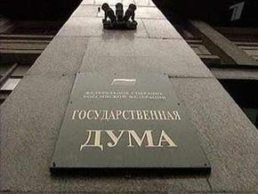 Госдума РФ ратифицирует договоры о дружбе с Абхазией и Южной Осетией