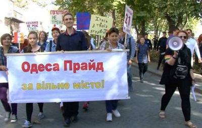 В Одесі стартував ЛГБТ-фестиваль