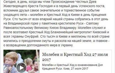 Новинський заплатив Фейсбуку за животворящий хрест