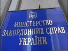 МИД Украины изучает скандальное заявление России о НАТО