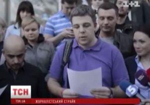 Скандал вокруг ТВi: журналисты объявили забастовку