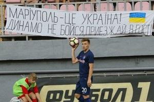 Маріуполь оригінально заманює фанатів на матч проти Динамо