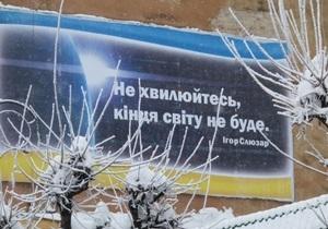 Мэр Коломыии повесли билборды с надписью: не волнуйтесь, конца света не будет!