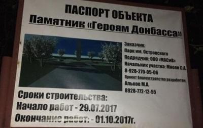 В Ростове откроют памятник  героям Донбасса