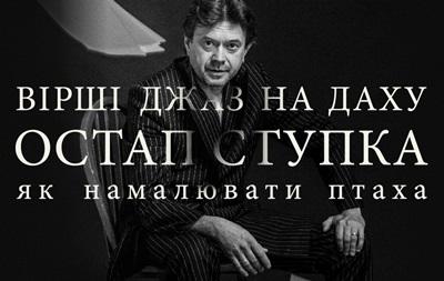 Cтихи Джаз на Крыше с Остапом Ступкой