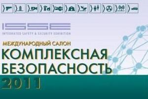 НПП  Родник  принимает участие в Международном салоне  Комплексная безопасность 2011 .