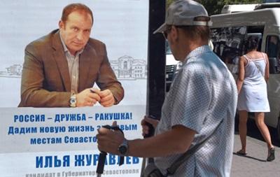 Через  вибори  в Севастополі відкрито справу