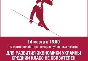 Онлайн-трансляция дебатов о роли среднего класса в Украине