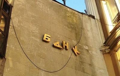 В Україні ліквідують банк Гефест